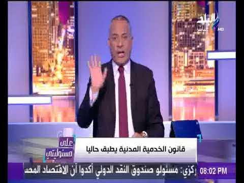 بالفيديو أحمد موسى يكشف حقيقة تعديل قانون الخدمة المدنية