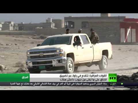 شاهد القوات العراقية تقترب من استعادة راوة