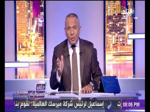 شاهد أحمد موسى يهاجم شيرين