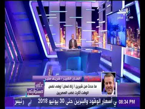 بالفيديو شريف منير يُطالب شيرين عبد الوهاب بعدم الاعتذار