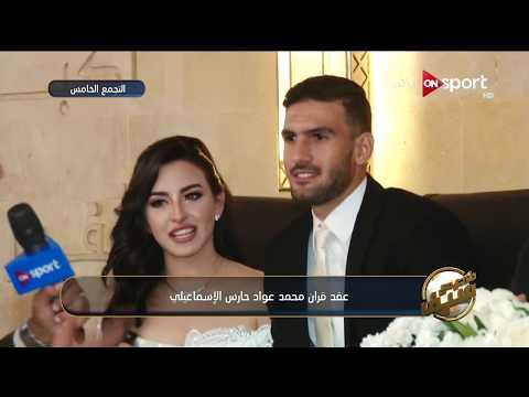 بالفيديو كتب كتاب حارس الإسماعيلي محمد عواد