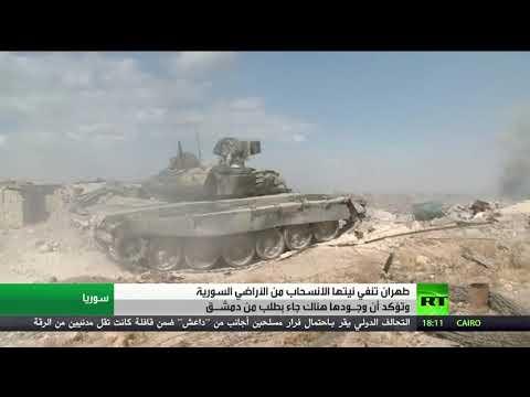 طهران تؤكّد أنّ وجود قواتها في سورية شرعي وبطلب من دمشق