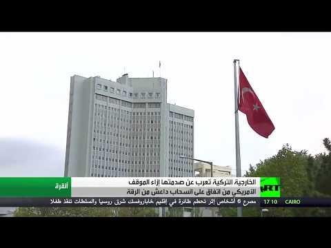 شاهد أنقرة مصدومة من اتفاق إخراج داعش