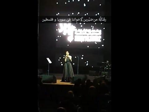 شاهد شيرين تدعو الله لسورية وفلسطين