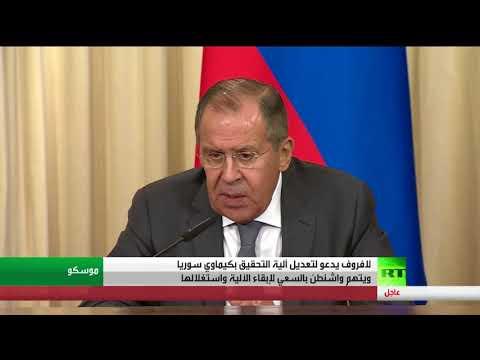 شاهد لافروف يدعو لتعديل آلية التحقيق بكيماوي سورية