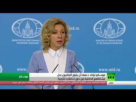 شاهد موسكو تؤكد دعمها أن يقوم اللبنانيون بحل مشاكلهم الداخلية