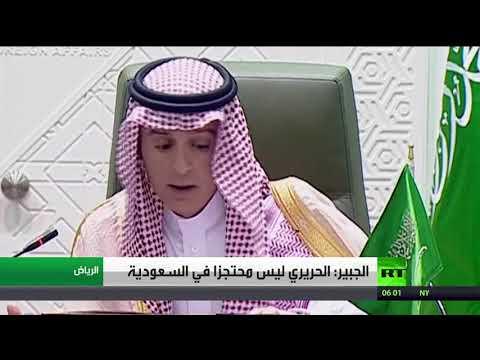 شاهد الجبير يؤكد أن الحريري ليس محتجزًا في السعودية