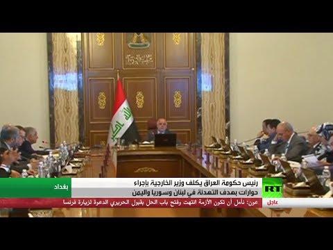 شاهد وساطة عراقية في أزمات المنطقة