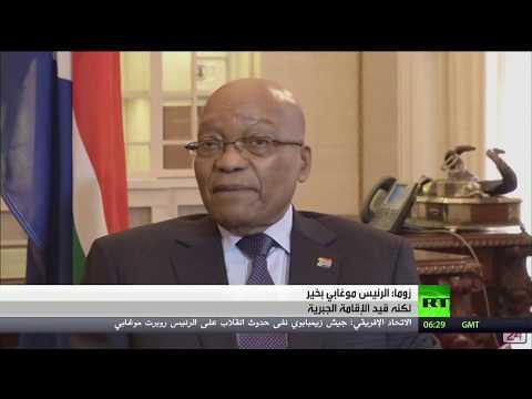 شاهد زوما يؤكد أن الرئيس موغابي بخير لكنه قيد الإقامة الجبرية