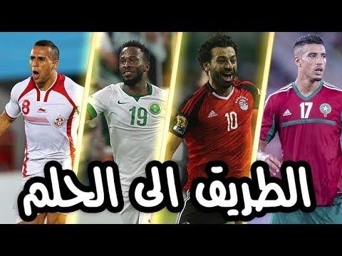 شاهد أفضل 10 اهداف قاتلة سجلتها المنتخبات العربية المتأهلة إلى المونديال