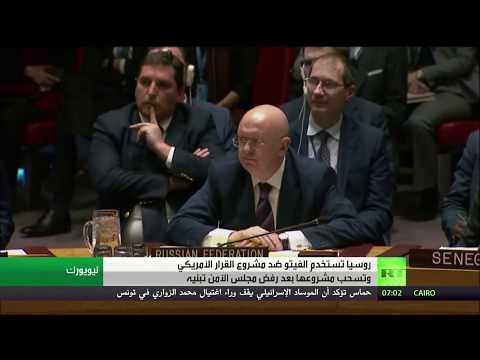 شاهد فيتو روسي ضد مشروع واشنطن الكيماوي
