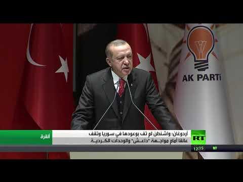 شاهد  أردوغان يؤكّد أنّ القوات التركية ستطهر عفرين من الوحدات الكردية