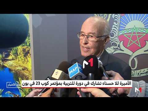 التزام المغرب في نشر التوعية برهانات التنمية المستدامة