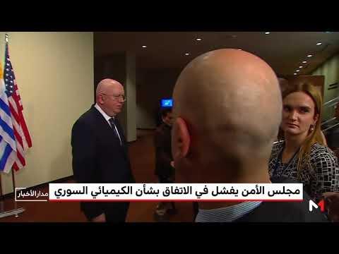 مجلس الأمن يفشل في الاتفاق بشأن الكيميائي السوري
