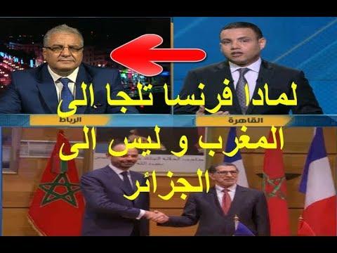 قناة مصرية تكشف سر لجوء فرنسا إلى المغرب