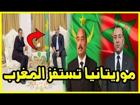 موريتانيا تستفز المغرب من جديد بهذه الخطوة