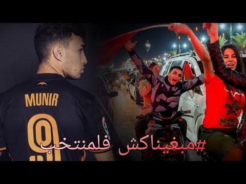 هجوم لاذع للجمهور المغربي على منير الحدادي