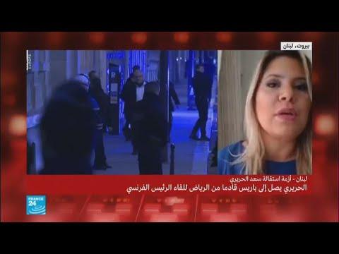 شاهد اللبنانيون يتمنون عودة الحريري إلى بيروت للمشاركة بعيد الاستقلال