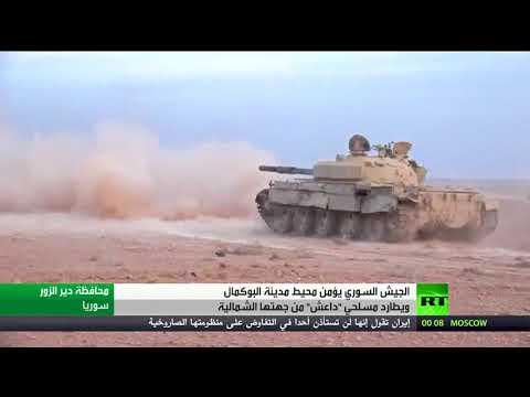 شاهد تواصل عمليات الجيش السوري في محيط البوكمال