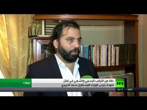 شاهد حالة من الترقب لعودة الحريري