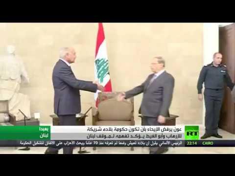 شاهد عون يؤكّد رفضه الإيحاء بأن تكون حكومة بلاده شريكة في أعمال إرهابية