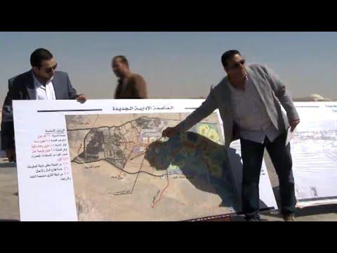 شاهد عمل متواصل في مشروع العاصمة الجديدة في مصر