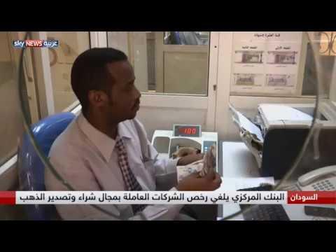 السودان يلغي رخص شركات ذهب