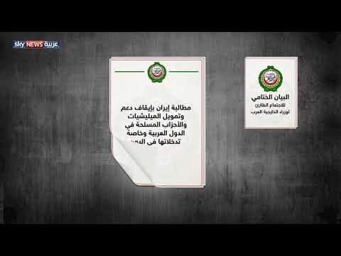 إدانة عربية للتدخلات الإيرانية
