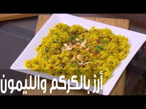 طريقة إعداد أرز بالكركم والليمون