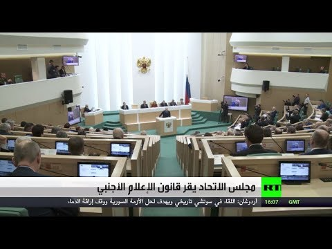 مجلس الاتحاد الروسي يقر قانون الإعلام الأجنبي