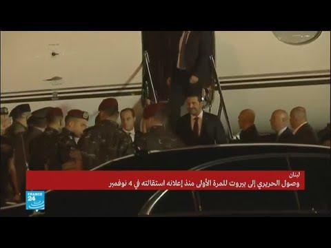 استقبال حافل للحريري في بيروت