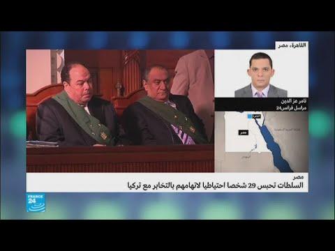النائب العام المصري يقضي بحبس 29 شخصًا لاتهامهم بالتخابر مع تركيا