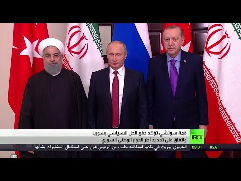 شاهد قمة سوتشي تؤكّد دفع الحل السياسي في سورية