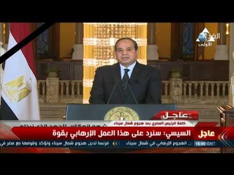 بالفيديو  كلمة الرئيس عبد الفتاح السيسي بعد حادث الروضة المتطرف