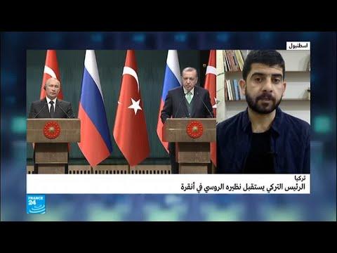 تقارب روسي تركي بشأن الملف السوري