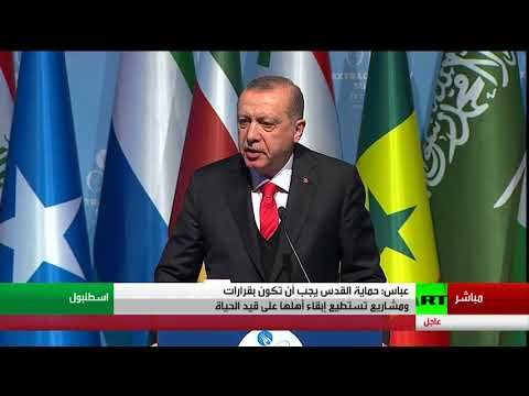 شاهد البيان الختامي لقمة إسطنبول يطالب أميركا بالانسحاب من عملية السلام