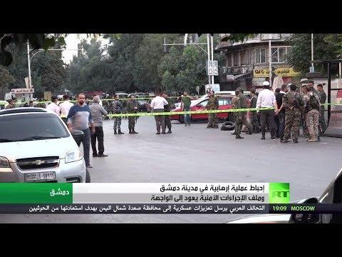 إحباط عملية متطرّفة في العاصمة السورية دمشق