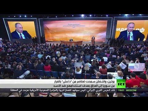 بوتين يؤكّد أنّ أميركا تجاهلت تحذيرات موسكو