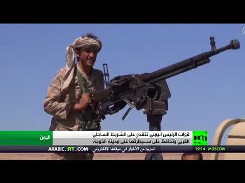 تقدّم لقوات الرئيس هادي على سواحل اليمن الغربية