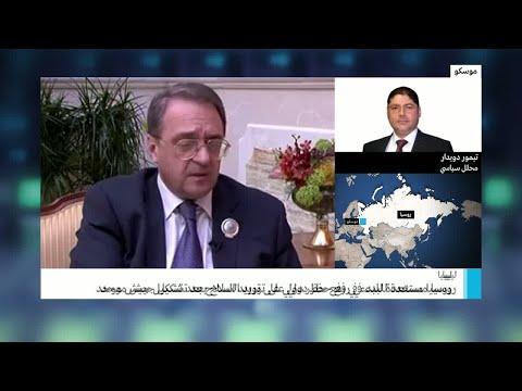 شاهد روسيا مستعدة للتعاون مع الولايات المتحدة لحل الملف الليبي