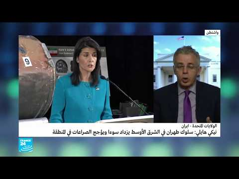 شاهد الولايات المتحدة تعرض أدلة على انتهاك إيران للاتفاق النووي