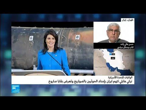 شاهد إيران تؤكّد أنّ اتهامات الولايات المتحدة لطهران باطلة