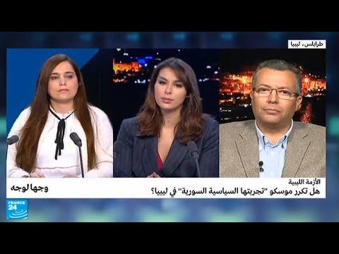 تساؤلات بشأن تكرار موسكو تجربتها السياسية السورية في ليبيا