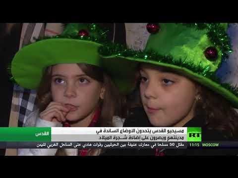 إضاءة شجرة الميلاد بالقدس رغم المواجهات مع الاحتلال