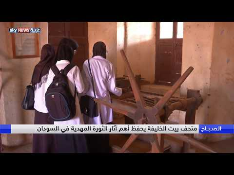 بالفيديو جولة في متحف بيت الخليفة