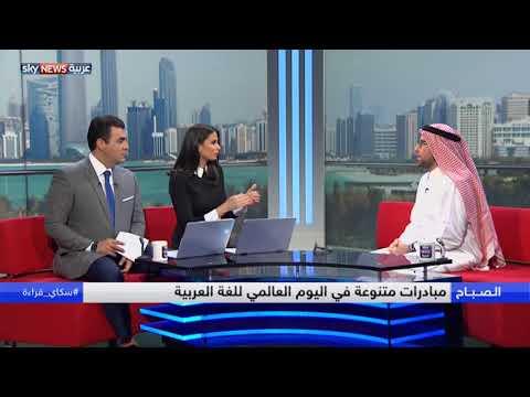 بالفيديو مبادرة بالعربي تعزز استخدام اللغة الفصحى في التواصل عبر الإنترنت