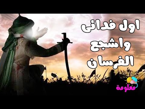 شاهد أول فدائي في الإسلام من التراث والسيرة