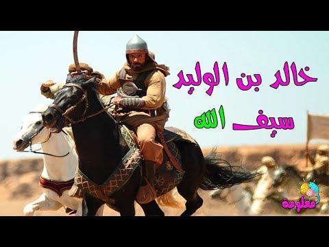 أروع ما يمكن أن تسمعه عن خالد بن الوليد سيف الله المسلول