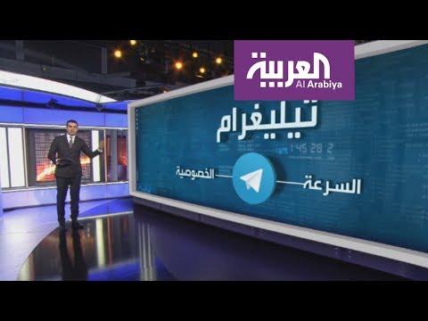 شاهد تحايل المواطن الإيراني على حظر التلغرام في البلاد