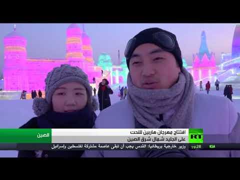 افتتاح مهرجان هاربين للنحت على الجليد